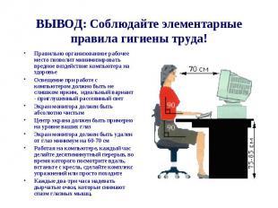 ВЫВОД: Соблюдайте элементарные правила гигиены труда! Правильно организованное р