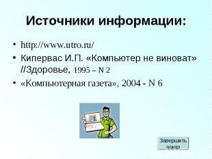 http://www.utro.ru/Кипервас И.П. «Компьютер не виноват» //Здоровье, 1995 – N 2«К