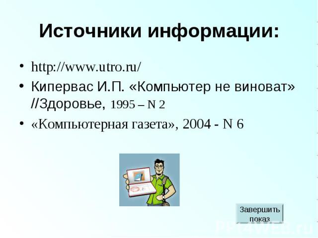 http://www.utro.ru/Кипервас И.П. «Компьютер не виноват» //Здоровье, 1995 – N 2«Компьютерная газета», 2004 - N 6