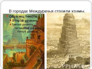 В городах Междуречья строили храмы.
