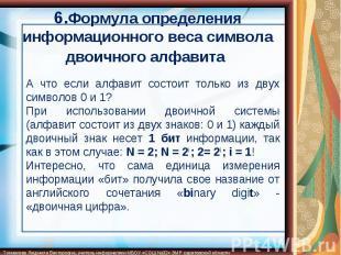 6.Формула определения информационного веса символа двоичного алфавита А что если