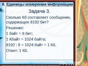 8. Единицы измерения информации Сколько Кб составляет сообщение, содержащее 8192