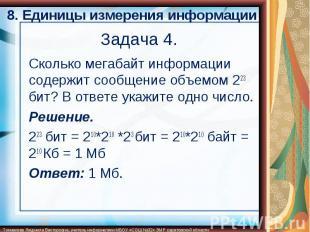 8. Единицы измерения информации Сколько мегабайт информации содержит сообщение о