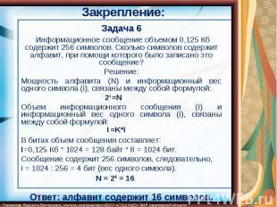 Закрепление: Задача 6 Информационное сообщение объемом 0,125 Кб содержит 256 сим