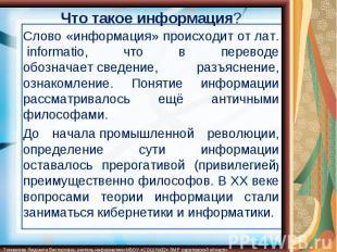 Слово «информация» происходит отлат. informatio, что в переводе обозначаетсве