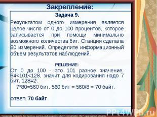 Задача 9.Результатом одного измерения является целое число от 0 до 100 процентов