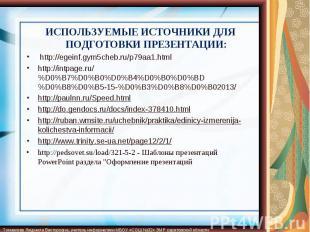 ИСПОЛЬЗУЕМЫЕ ИСТОЧНИКИ ДЛЯ ПОДГОТОВКИ ПРЕЗЕНТАЦИИ: http://egeinf.gym5cheb.ru/p79