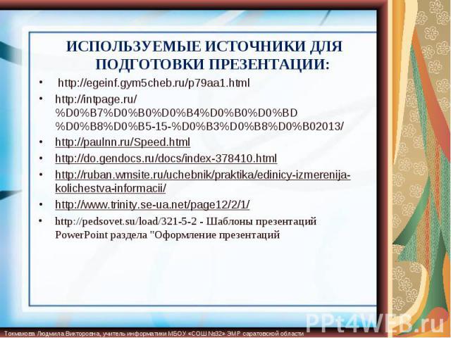 ИСПОЛЬЗУЕМЫЕ ИСТОЧНИКИ ДЛЯ ПОДГОТОВКИ ПРЕЗЕНТАЦИИ: http://egeinf.gym5cheb.ru/p79aa1.html http://intpage.ru/%D0%B7%D0%B0%D0%B4%D0%B0%D0%BD%D0%B8%D0%B5-15-%D0%B3%D0%B8%D0%B02013/http://paulnn.ru/Speed.htmlhttp://do.gendocs.ru/docs/index-378410.htmlhtt…