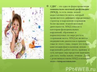 СДВГ – это одна из форм проявления минимально-мозговой дисфункции (ММД), то есть