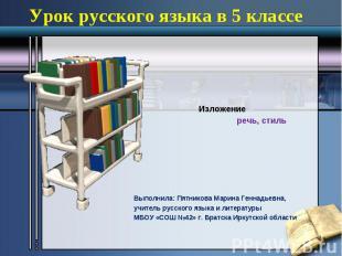 Изложение – речь, стиль Урок русского языка в 5 классе Выполнила: Пятникова Мари