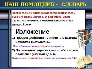Новый толково-словообразовательный словарь русского языка. Автор Т. Ф. Ефремова,