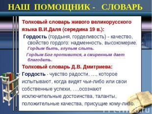 НАШ ПОМОЩНИК - СЛОВАРЬ Толковый словарь живого великорусского языка В.И.Даля (се