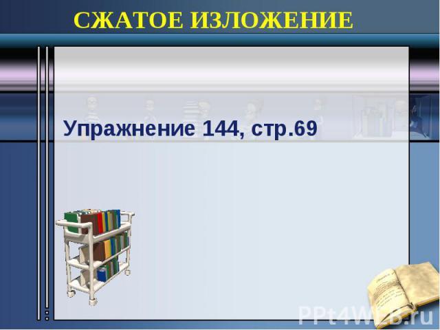 Упражнение 144, стр.69 СЖАТОЕ ИЗЛОЖЕНИЕ