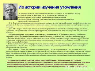 Из истории изучения утомления В петербургском Психоневрологическом институте (ос