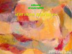 Гигиена девушки г.Москва Школа №1959