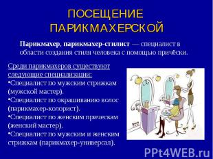 ПОСЕЩЕНИЕ ПАРИКМАХЕРСКОЙ Парикмахер,парикмахер-стилист— специалист в области с