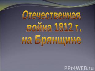 Отечественная война 1812 г. на Брянщине