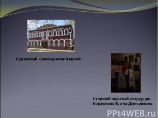 Суражский краеведческий музей Старший научный сотрудник Коржукова Елена Дмитриев