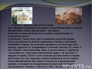 «… В войне с французами участвовалитри офицера из фамилии Искрицких:Петр Михайло