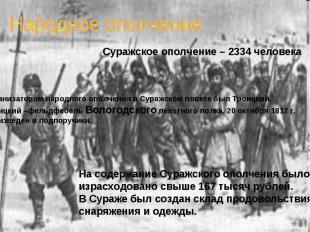 Народное ополчение Суражское ополчение – 2334 человека Организатором народного о