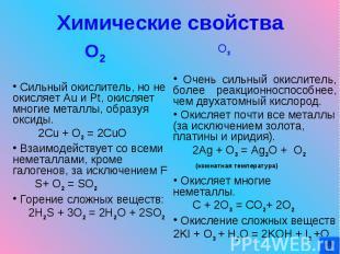 Химические свойства О2 Сильный окислитель, но не окисляет Au и Pt, окисляет мног