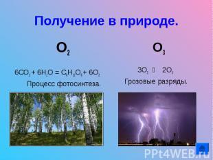 Получение в природе. О26СО2 + 6Н2О = С6Н12О6 + 6О2 Процесс фотосинтеза. О3 3О2 ⇄