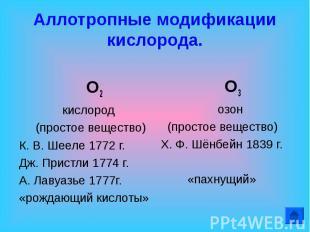 Аллотропные модификации кислорода. О2 кислород (простое вещество)К. В. Шееле 177