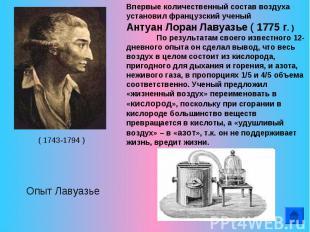 Впервые количественный состав воздуха установил французский ученый Антуан Лоран