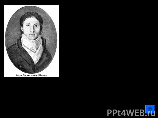 1772 год. Карл Вильгельм Шееле (шведский учёный) хотел раскрыть загадку огня и при этом неожиданно обнаружил, что воздух — не элемент, а смесь двух газов, которые он называл воздухом «огненным». В 1777 г. был опубликован труд Шееле «Химический тракт…