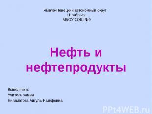 Нефть и нефтепродукты Ямало-Ненецкий автономный округ г.Ноябрьск МБОУ СОШ №9 Вып