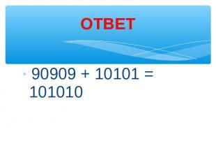 90909 + 10101 = 101010