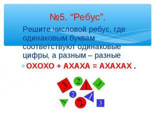 Решите числовой ребус, где одинаковым буквам соответствуют одинаковые цифры, а р