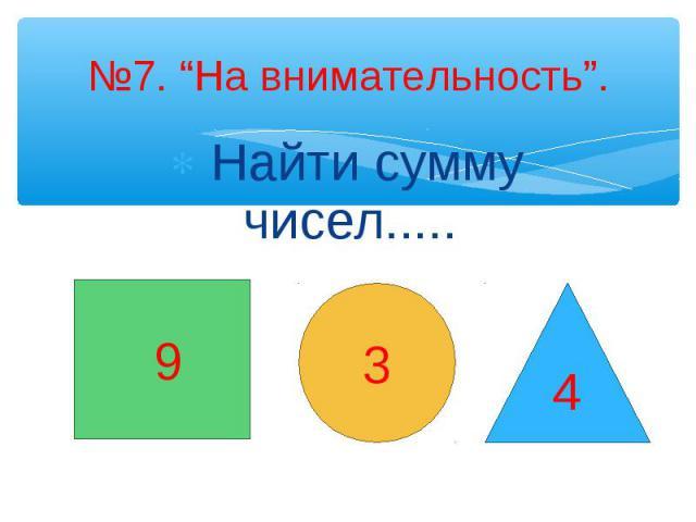 Найти сумму чисел.....