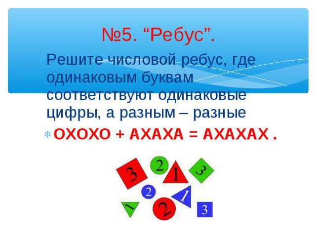 Решите числовой ребус, где одинаковым буквам соответствуют одинаковые цифры, а разным – разныеОХОХО + АХАХА = АХАХАХ .