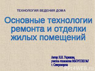 Основные технологии ремонта и отделки жилых помещений Автор: Н.Н. Укрюкова,учите