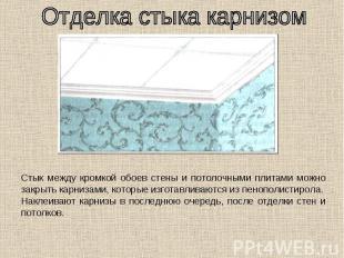 Отделка стыка карнизом Стык между кромкой обоев стены и потолочными плитами можн