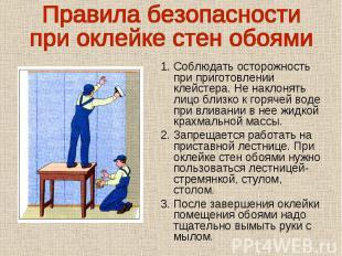 Правила безопасности при оклейке стен обоями 1. Соблюдать осторожность при приго