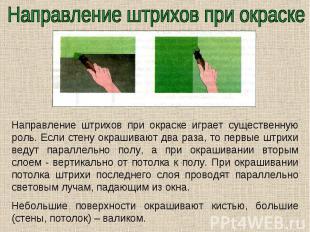 Направление штрихов при окраске Направление штрихов при окраске играет существен