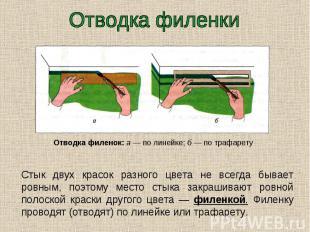 Отводка филенки Стык двух красок разного цвета не всегда бывает ровным, поэтому