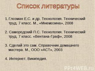 Глозман Е.С. и др. Технология. Технический труд. 7 класс. М., «Мнемозина», 20082
