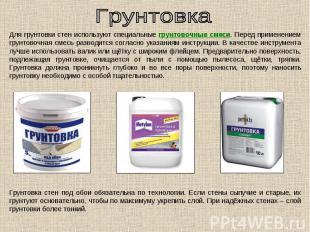Для грунтовки стен используют специальные грунтовочные смеси. Перед применением