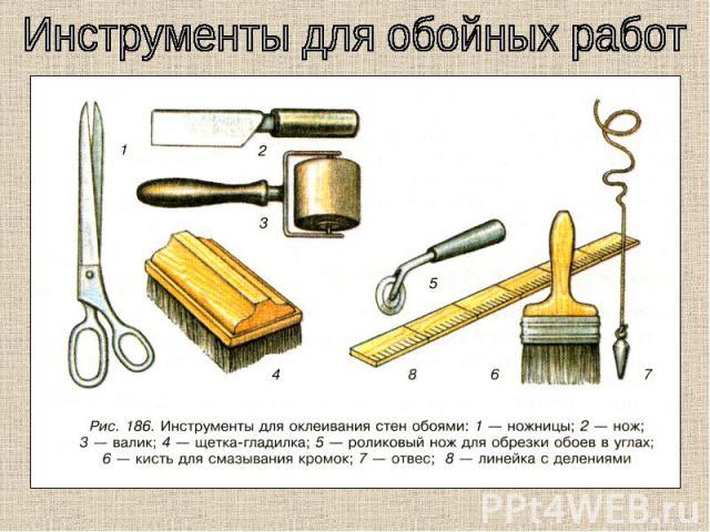 Инструменты для обойных работ