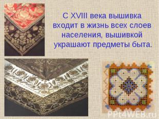 С XVIII века вышивка входит в жизнь всех слоев населения, вышивкой украшают пред