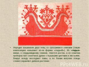 Нередко вышивали двух птиц со сросшимися спинами (такую композицию называют из-з