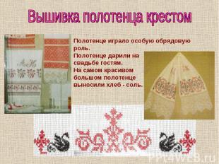 Вышивка полотенца крестом Полотенце играло особую обрядовую роль.Полотенце дарил