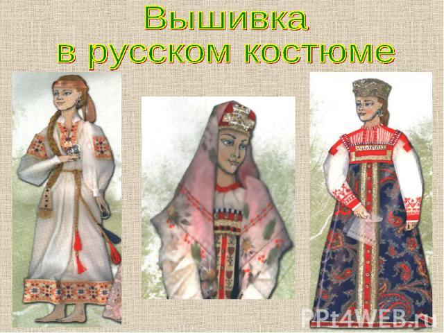 Вышивка в русском костюме