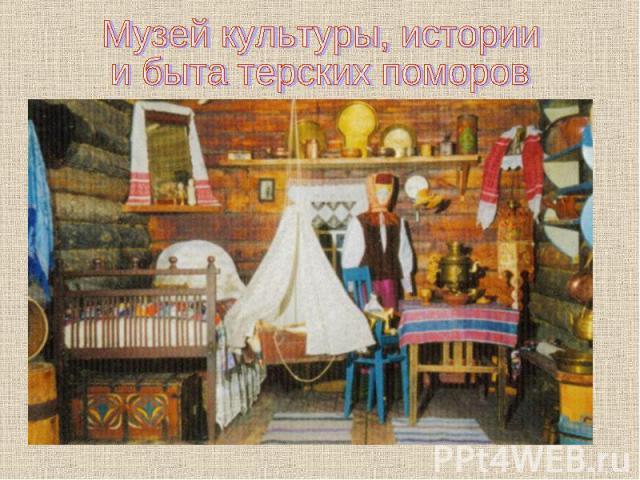 Музей культуры, истории и быта терских поморов