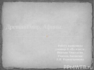 Древний мир. Афины Работу выполнила ученица 8 «В» класса Ивасько Анастасия.Учите