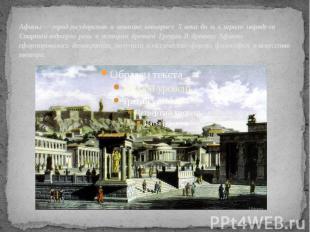 Афины— город-государство в аттике, которое с 5 века до н. э. играло наряду со С