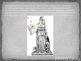 После Пропилеи афиняне выходили на главную площадь Акрополя, где их встречала 9-